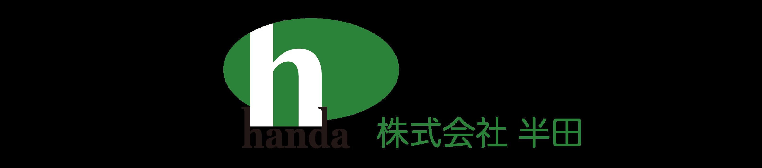 株式会社 半田
